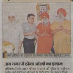 Eye Centre Opening in NAH - Amar Ujala