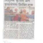Maharaj ji inograting Camp - Deinik Jagran