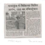 Maharaj ji inograting Camp - Rastriya Sahara