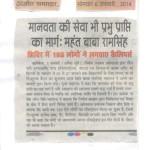 Maharaj ji inograting Camp - Ajeet Samachar